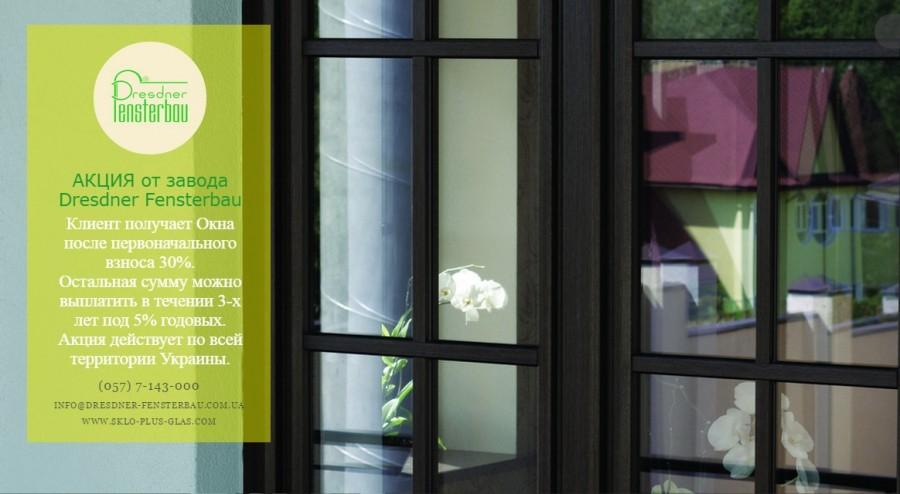 Акция от завода Dresdner Fensterbau - теплые окна в рассрочку на 3 года
